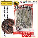 【ネコポス配送】「ほっけ燻製180g」※同商品1個までネコポス可(送料378円)北海道 ホッケ ほっけ 燻製