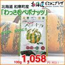 「わっさむ ペポナッツ」北海道 和寒町 かぼちゃ 種 ペポカボチャ ハロウィン