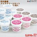 [メーカーより直送]「町村農場アイスクリームセット 12個入...