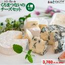 [メーカーより直送]「トワ・ヴェール くろまつないのチーズセット(4種)」送料込 送料無料 北海道  ギフト クリームチーズ ゴーダ カマンベール ホワイトブルーチーズ