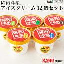 稚内市 産直「稚内牛乳アイスクリーム12個セット」冷凍...