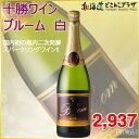 「十勝ワイン ブルーム 白 750ml」北海道 スパークリングワイン 辛口