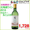 「北海道限定!! おたるケルナー&ミュスカ(白・辛口) 720ml」北海道 ワイン