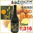 「本格焼酎 インカの目覚め」北海道 焼酎 じゃがいも 酒 アルコール ギフト