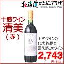 「十勝ワイン 清見 赤 720ml」北海道 十勝 池田町ワイン 赤 酒