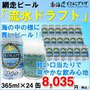「流氷ドラフト350ml缶×24本セット」北海道 発泡酒 網走 お中元※2ケースまで1送料で配送可能
