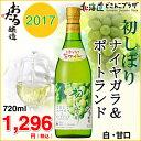 「2017年 小樽初しぼりナイヤガラ&ポートランド720ml」北海道 ワイン 白 甘口 おたる ギフト 贈り物 新物