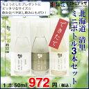 「北海道 清里ミニボトル3本セット」北海道 清里 じゃがいも 焼酎 飲み比べ ギフト 贈り物