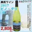 ニュービンテージ★2018年3月蔵出し!「奥尻ワイン ピノ・...