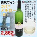 ニュービンテージ★2018年3月蔵出し!「奥尻ワイン メルロ...