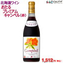 「おたるプレミアムキャンベル赤 720ml」北海道 赤 ワイン 小樽 おたる アルコール 酒 甘口