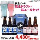 [メーカーより直送]「流氷ドラフト・桜エール 6本セット」※ゆうパック 網走ビール 送料込 春ギフト 発泡酒 きれい 北海道