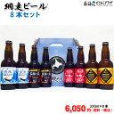 [メーカーより直送]「網走ビール8本セット 330ml×8本」 送料無料 送料込