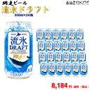 「流氷ドラフト350ml缶×24本セット」北海道 発泡酒 網走ビール※2ケースまで1送料で配送可能
