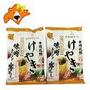 札幌 ラーメン けやき 送料無料 味噌ラーメン 1食×2袋