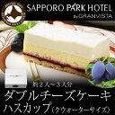お歳暮 ギフト お菓子 札幌パークホテル 北海道 ダブル チーズケーキ ハスカップ クォーター 約2...