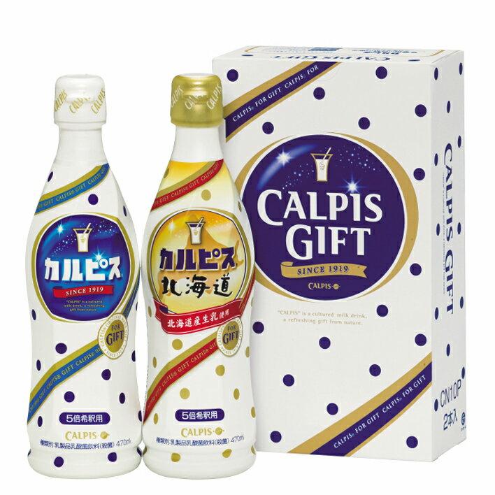【ジュース】カルピス ギフト セット CN10P アサヒ飲料【ギフト】【セット・詰め合わせ】ハロウィン