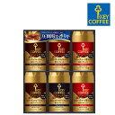 【コーヒー】キーコーヒー 挽きたての香り レギュラーコーヒー...