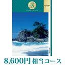 【カタログギフト】チョイス&チョイス 選べる カタログギフト...