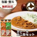 hokkaido-gift°オリジナル カレー & カニ缶 ...