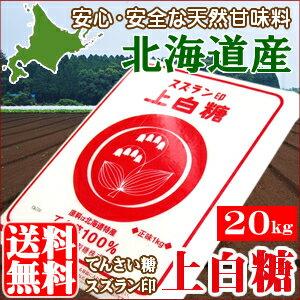 砂糖【北海道産/てん菜100%使用】【送料無料】スズラン印上白糖大袋(1×20袋)【luc…...:hokkaido-gourmation:10072532