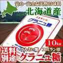 【北海道産/てん菜100%使用】スズラン印グラニュ糖(1kg×10袋)【lucky】ラッキーシール対象