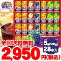 ジュース ギフト送料無料 「ウェルチ」 100%果汁ギフト(28本)(WS30N)【フルーツジュース ジュース...
