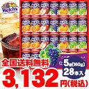 ジュース ギフト送料無料 ウェルチ 100%果汁ギフト(28本)(WS30)【ドリンク フルーツジュ ...