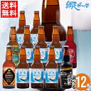 お年始ビールギフト送料無料ビール網走ビール自由に選べる12本セット【御挨拶プレゼント飲み比べおつまみクラフトビールギフトセット人気お酒地ビール北海道御祝い】