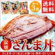 選べる 送料無料 メール便 北海道産炭焼 さんま丼&ひつまぶし 3食セット【lucky】ラッキーシール対象