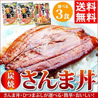 Hokkaido Hokkaido charcoal grilled Pike Bowl retort Yen pokkiri choice & good glare 3 food set
