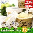 ホワイト カウベルアイス アイスクリーム パッケージ