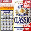 お歳暮 ビール 送料無料 あす楽 サッポロクラシック 12本入り 化粧箱入り CS3D【お歳暮/冬ギフト/お酒】