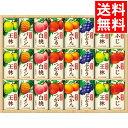 お中元 ジュース ギフト送料無料 カゴメ 国産100%フルーツジュースギフト(24本)(KT-50L)