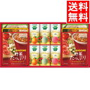 お中元 惣菜 ギフト送料無料 カゴメ 野菜スープ&野菜