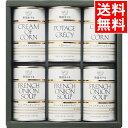 お中元 惣菜 ギフト送料無料 帝国ホテル スープ缶詰セット(6缶)(IH-30SD)