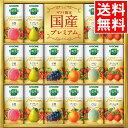 お歳暮 ジュース ギフト送料無料 カゴメ 野菜生活ギフト 国産プレミアム(16本)(YP-30R)