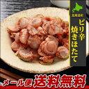 【メール便/送料無料】珍味 北海道産 ピリ辛 焼きホタテ(100g)【由仁】