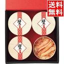 お中元 ギフト 惣菜送料無料 国産紅ずわいがに使用 かにおこわ(4食)