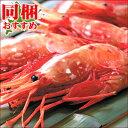 【北海道産】刺身用ボタンエビ約250g【lucky】ラッキーシール対象