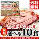 10%OFFクーポン配布中!【メール便/送料無料】近海食品 北海道産炭焼 さんま丼&いわし丼 選べる