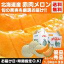 北海道産赤肉メロン 約1.3kg×3玉(優品または秀品)【メ...