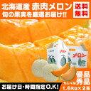 北海道産赤肉メロン 約1.6kg×2玉(優品または秀品)【メ...