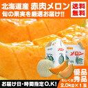 北海道産赤肉メロン 約2.0kg×1玉(優品または秀品)【メ...