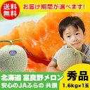 送料無料 北海道産 メロン 富良野メロン(共撰 秀品 約1.6kg 1玉)【お届け:7月5日〜8