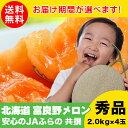 送料無料 北海道産 メロン 富良野メロン(共撰 秀品 約2.0kg 4玉)【お届け:8月21日〜9