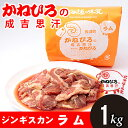 お歳暮 肉 ギフト【長沼本店直送/送料別途】かねひろジンギスカン ラム肉1キロ【1kg
