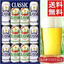お歳暮 ビール ギフト送料無料 お酒 サッポロクラシック'18 富良野VINTAGE&クラシッ