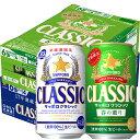 出荷開始送料無料 ビール サッポロクラシック 春の薫り(350ml×24本)&サッポロクラ