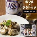 ビール ギフト送料無料 サッポロクラシック&缶つまギフト(北...